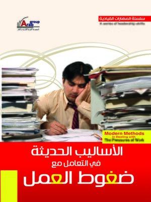 cover image of الأساليب الحديثة فى التعامل مع ضغوط العمل