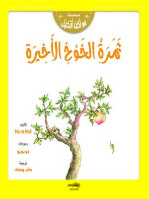 cover image of ثمرة الخوخ الأخيرة