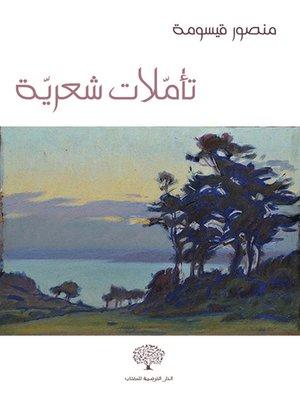 cover image of تأملات شعرية