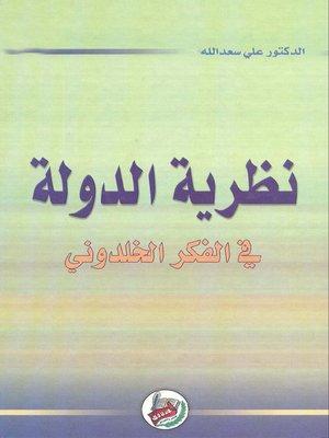 cover image of نظرية الدولة في الفكر الخلدوني