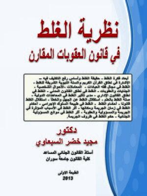 cover image of نظرية الغلط في قانون العقوبات المقارن