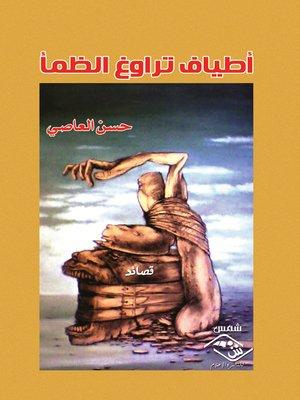 cover image of أطياف تراوغ الظمأ