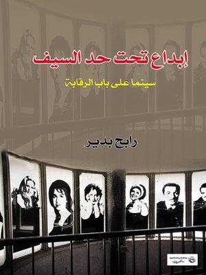 cover image of إبداع تحت حد السيف : سينما على باب الرقابة