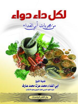 cover image of لكل داء دواء من مجربات أبي الفداء