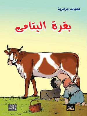 cover image of بقرة اليتامى