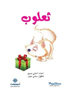 cover image of ثعلوب