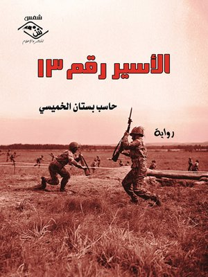 cover image of الأسير رقم 13