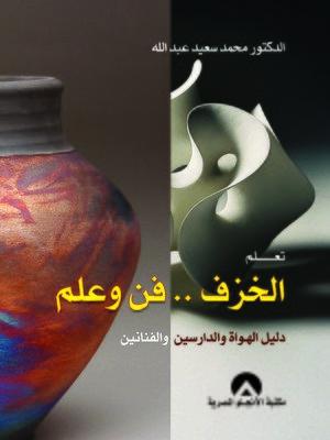 cover image of تعلَّم ...الخزف . . فن وعلم : دليل الهواة والدارسين والفنانين