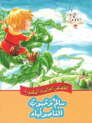 cover image of سالم وحبوب الفاصولياء
