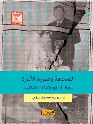 cover image of صورة الأسرة في الصحافة المصرية : رؤية الواقع وتشكيل المستقبل