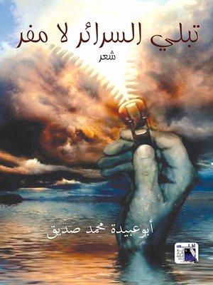 cover image of تبلى السرائر لا مفر