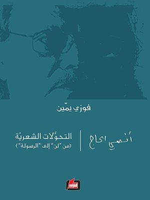 cover image of أنسي الحاج : التحولات الشعرية