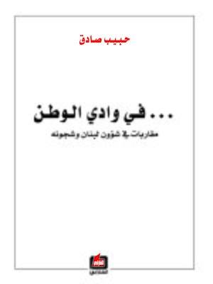 cover image of في وادي الوطن