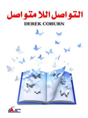 cover image of التواصل اللامتواصل