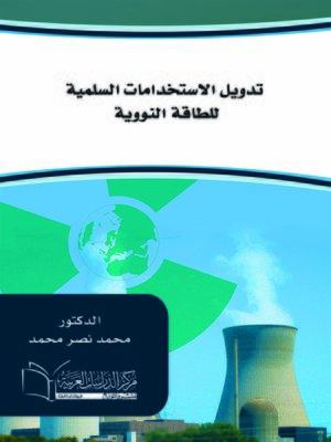 cover image of تدويل الاستخدامات السلمية للطاقة النووية