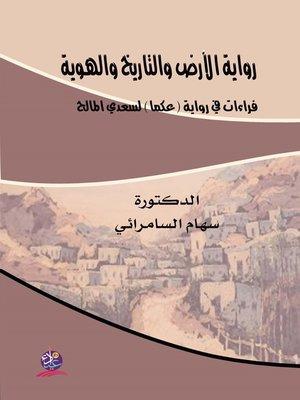 cover image of رواية الأرض والتاريخ والهوية
