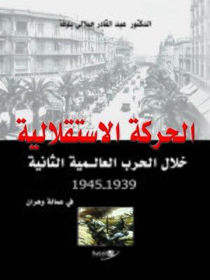 cover image of الحركة الاستقلالية في عمالة وهران خلال الحرب العالمية الثانية 1939 - 1945