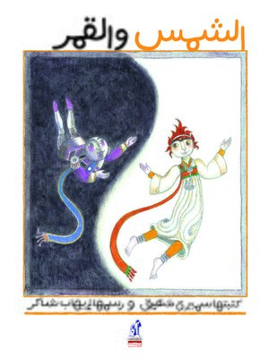 cover image of الشمس والقمر