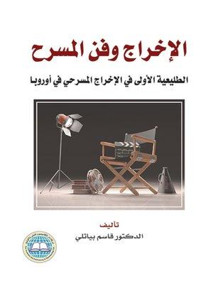 cover image of الإخراج وفن المسرح : الطليعية الأولى في الإخراج المسرحي في أوروبا