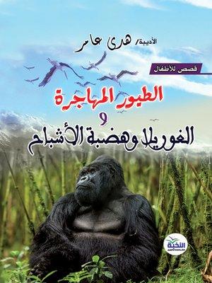 cover image of الطيور المهاجرة و الغوريلا وهضبة الأشباح