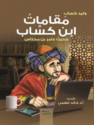 cover image of مقامات ابن كساب