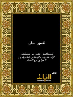 cover image of تفسير حقي