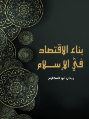 cover image of بناء الاقتصاد في الإسلام