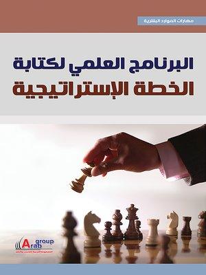 cover image of البرنامج العلمي لكتابة الخطة الإستراتيجية