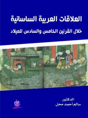 cover image of العلاقات العربية الساسانية خلال القرنين الخامس و السادس للميلاد