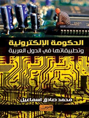 cover image of الحكومة الإلكترونية وتطبقاتها في الدول العربية