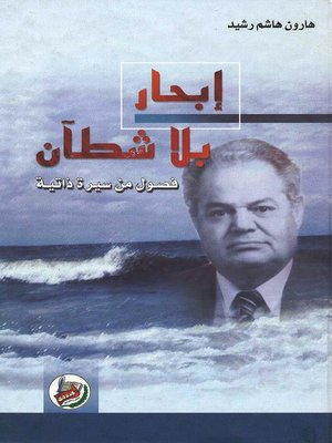 cover image of إبحار بلا شطآن
