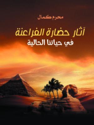 cover image of آثار حضارة الفراعنة في حياتنا الحالية