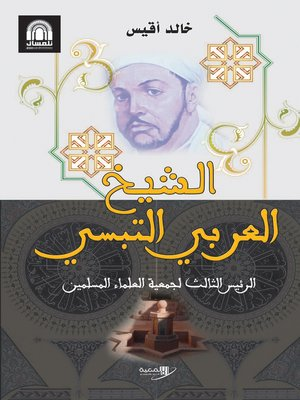 cover image of الشيخ العربي التبسي