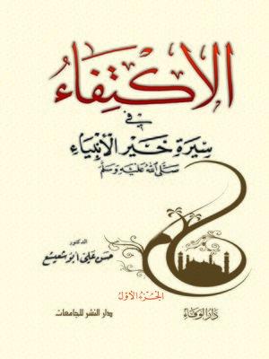 cover image of الاكتفاء في سيرة خير الأنبياء صلى الله عليه وسلم. الجزء الأول