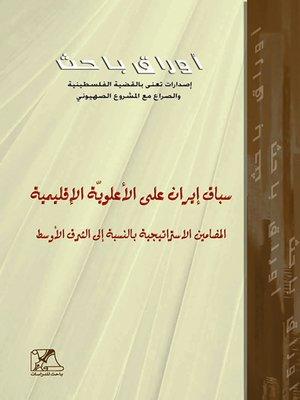cover image of سباق إيران على الأعلوية الإقليمية : المضامين الإستراتيجية بالنسبة إلى الشرق الأوسط : قراءات إسرائيلية