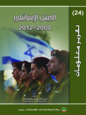 cover image of تقرير معلومات ( 24 )