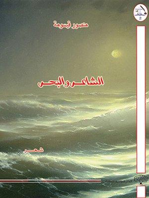 cover image of الشاعر والبحر