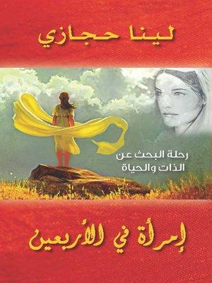 cover image of امرأة في الأربعين