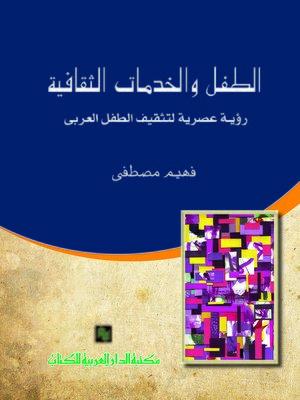 cover image of الطفل والخدمات الثقافية