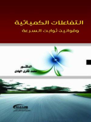 cover image of التفاعلات الكيميائية وقوانين ثوابت السرعة