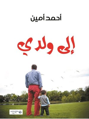 cover image of إلى ولدي