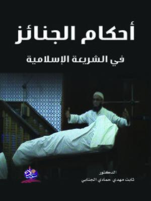 cover image of أحكام الجنائز في الشريعة الإسلامية