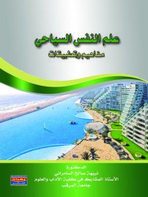 cover image of علم النفس السياحي