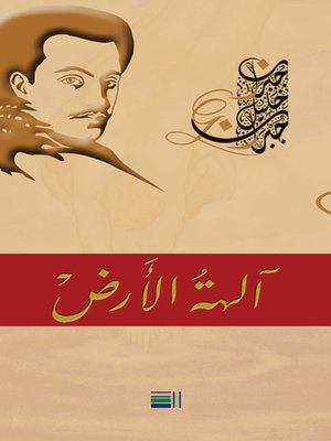 cover image of آلهة الأرض