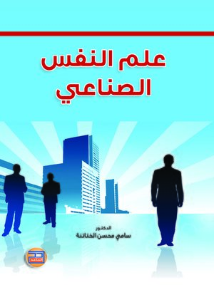 cover image of علم النفس الصناعي