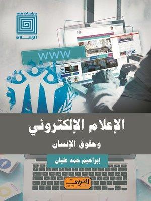 cover image of الإعلام الإلكتروني وحقوق الإنسان
