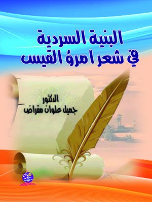 cover image of البنية السردية في شعر أمرئ القيس