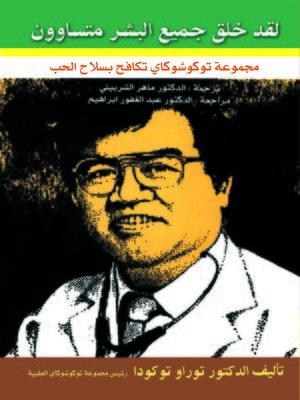 cover image of لقد خلق البشر متساوون : توكوشوكاي تكافح بسلاح الحب