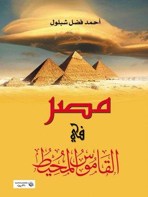 cover image of مصر في القاموس المحيط