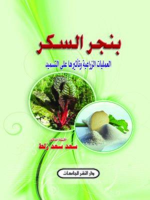 cover image of بنجر السكر